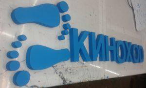 1379409669_kinoxod-2-1000