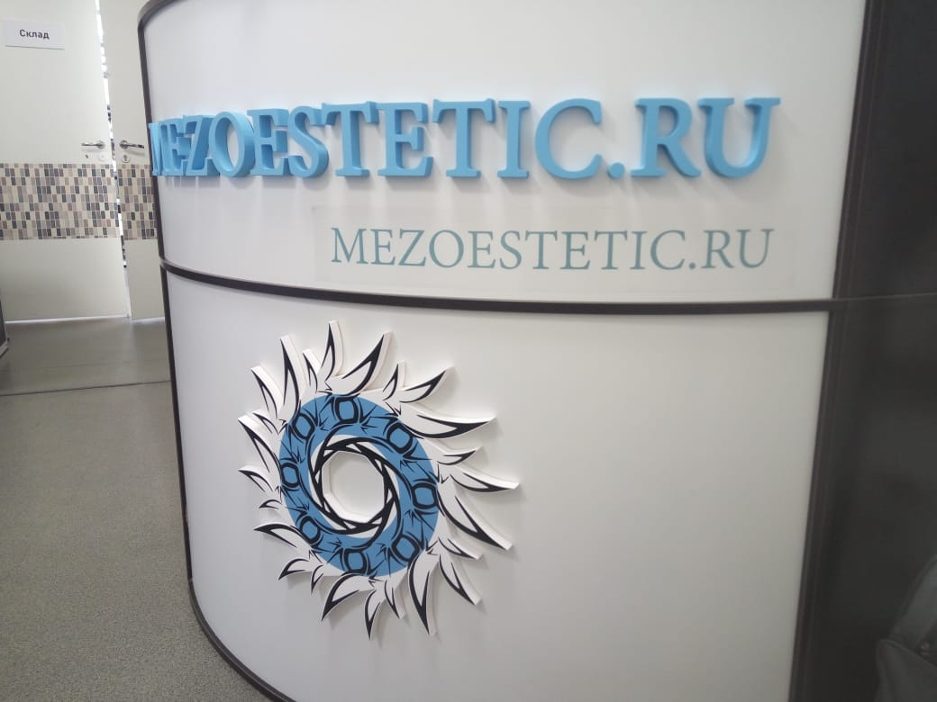 Объемные буквы и фигура логотипа в офис на ресепшен компании MEZOESTETIC